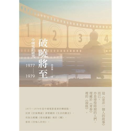 破曉將至:中國電影研究(1977-1979)[88折]11100883362