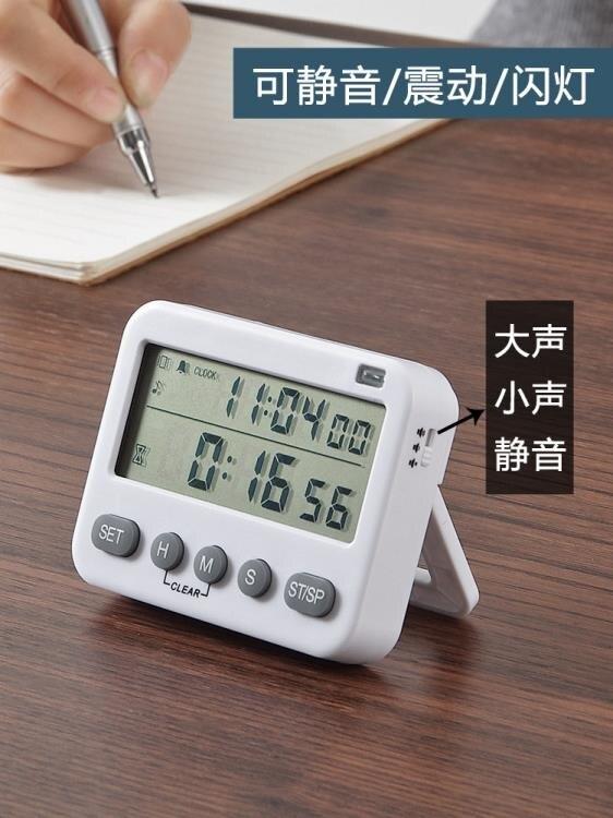 計時器 計時器提醒器學生學習考研做題靜音錬子時間管理器廚房烘焙定時器