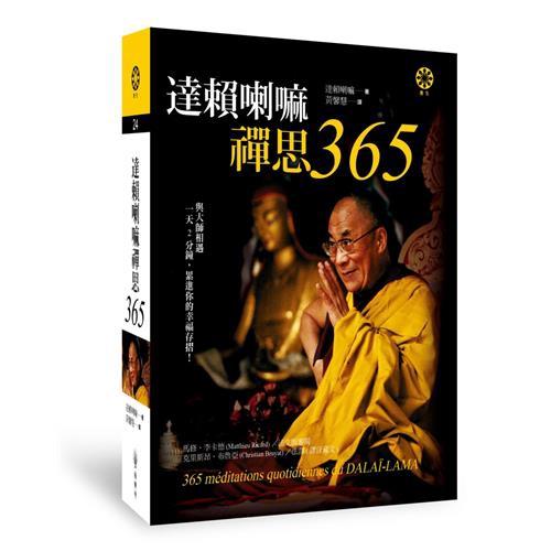 達賴喇嘛禪思365[88折]11100809586