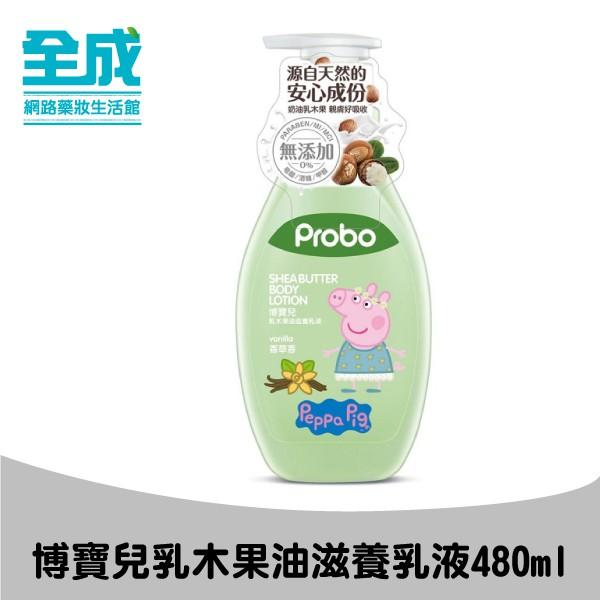 博寶兒乳木果油滋養乳液480ml(香草香) 【全成藥妝】