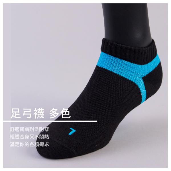 【宏承實業】女用足弓襪 三雙優惠價