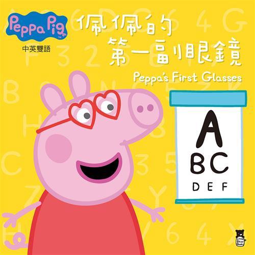 PeppaPig粉紅豬小妹:佩佩的第一副眼鏡[66折]11100820566