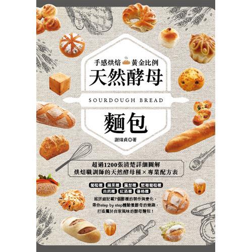 手感烘焙黃金比例天然酵母麵包[88折]11100767022