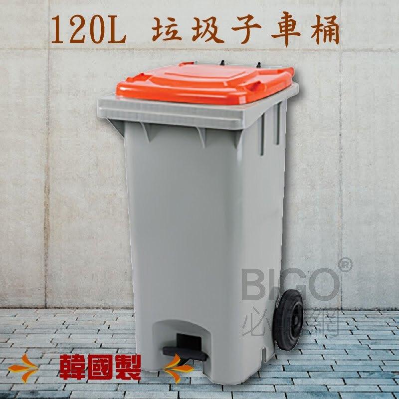 【運費請先詢問】韓國製造 120公升垃圾子母車 120L 大型垃圾桶 大樓回收桶 公共垃圾桶 公共清潔 兩輪垃圾桶 清潔車 資源回收桶