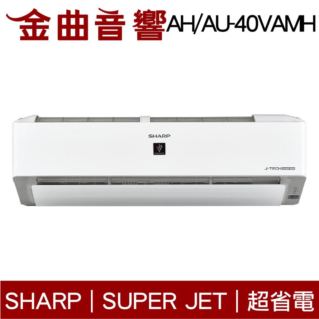SHARP 夏普 AH/AU-40VAMH-W 變頻冷專空調 | 金曲音響