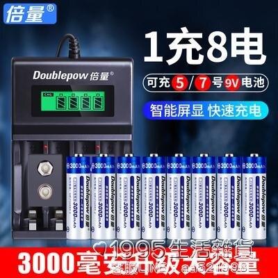 倍量5號7號可充電電池器五3000毫安大容量KTV話筒代替1.5v鋰電池 秋冬新品特惠
