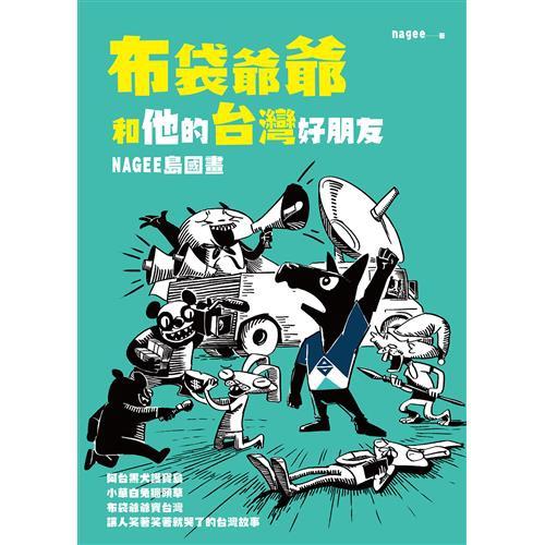 布袋爺爺和他的台灣好朋友:NAGEE島國畫[88折]11100888569