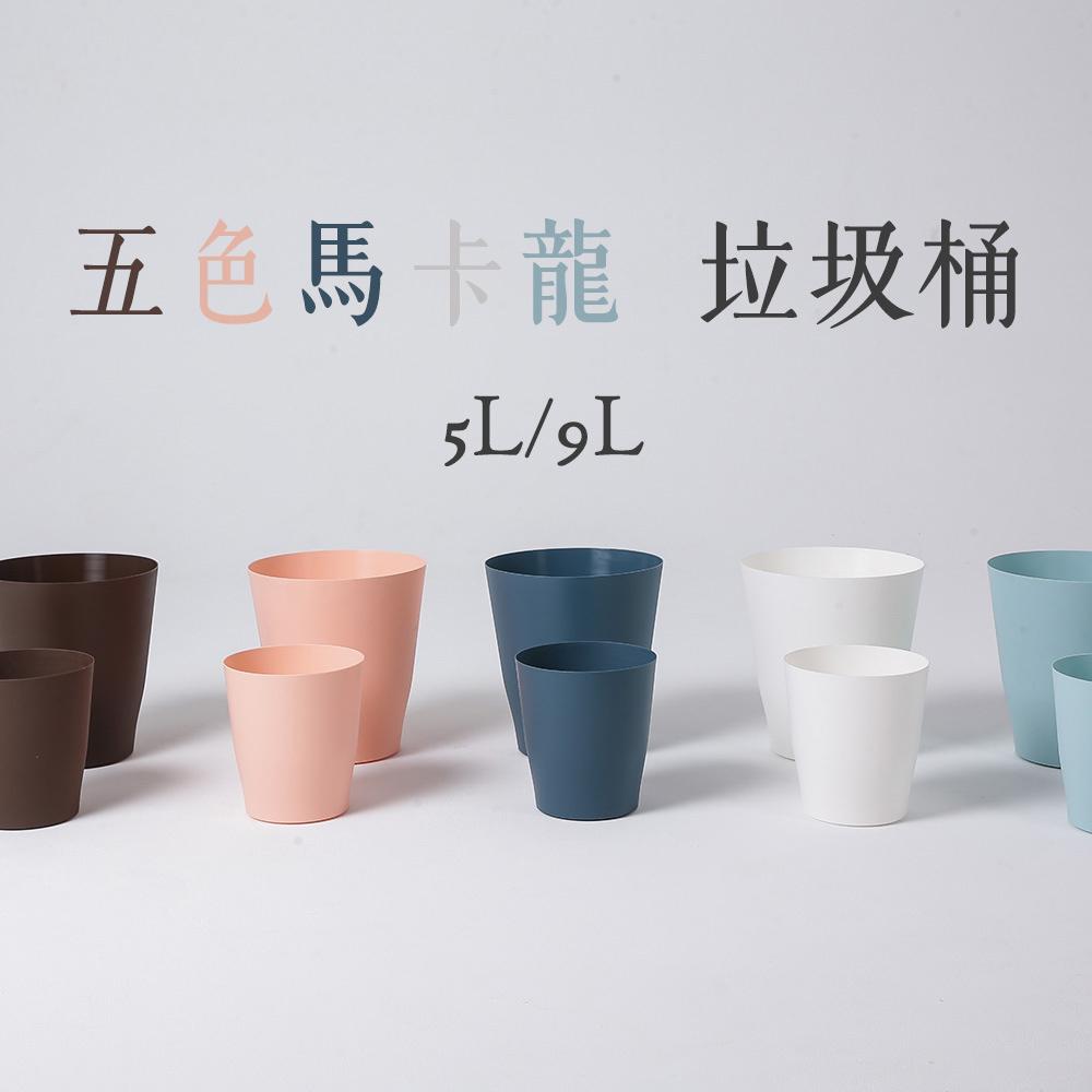 五色馬卡龍垃圾收納桶 (兩種尺寸、五色可選)【棉床本舖】