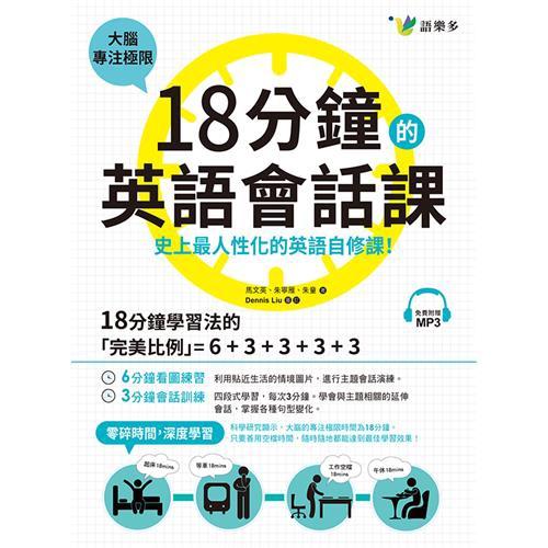 18分鐘的英語會話課:史上最人性化的英語自修課[88折]11100829889