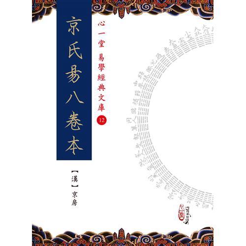 京氏易八卷本[95折]11100879015