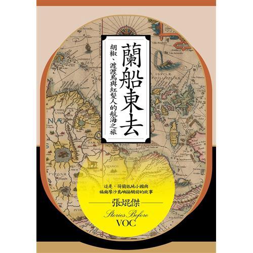 蘭船東去:胡椒、渡渡鳥與紅髮人的航海之旅[79折]11100874515