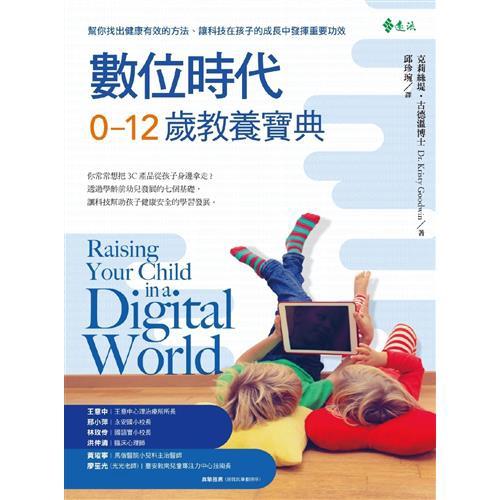 [7折]數位時代0-12歲教養寶典 [型號:11100828914]