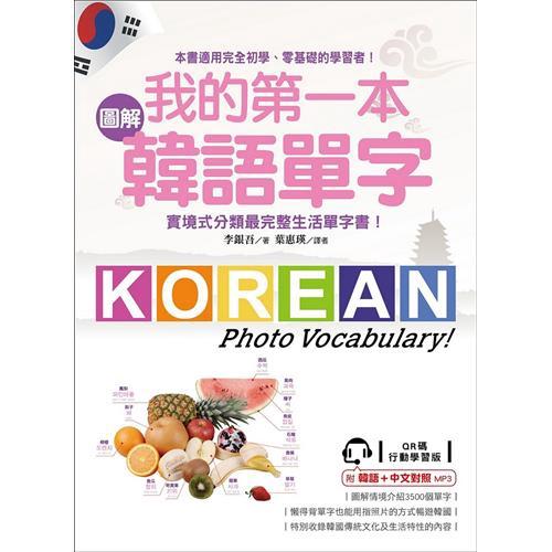 我的第一本圖解韓語單字【QR碼行動學習版】:實境式分類最完整生活單字書![79折]11100862559
