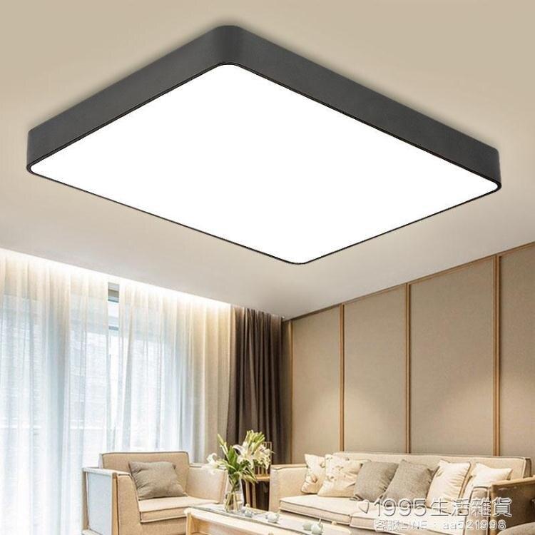 簡約現代led薄款吸頂燈長方形正方形黑色白色創意個性大氣客廳大燈 秋冬新品特惠