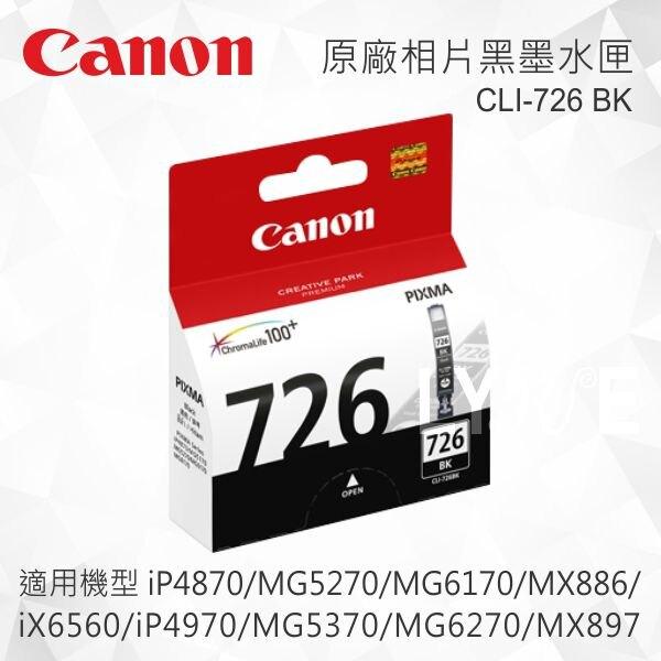 CANON CLI-726BK 原廠相片黑墨水匣 CLI-726 BK 適用 MG5270/MG5370/MG6170/MG6270/MX886/MX897/iP4870/iP4970/iX6560