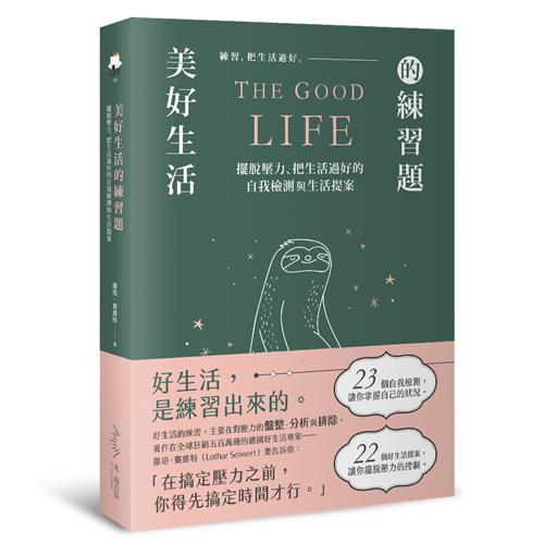 美好生活的練習題:擺脫壓力、把生活過好的自我檢測與生活提案[79折]11100850191