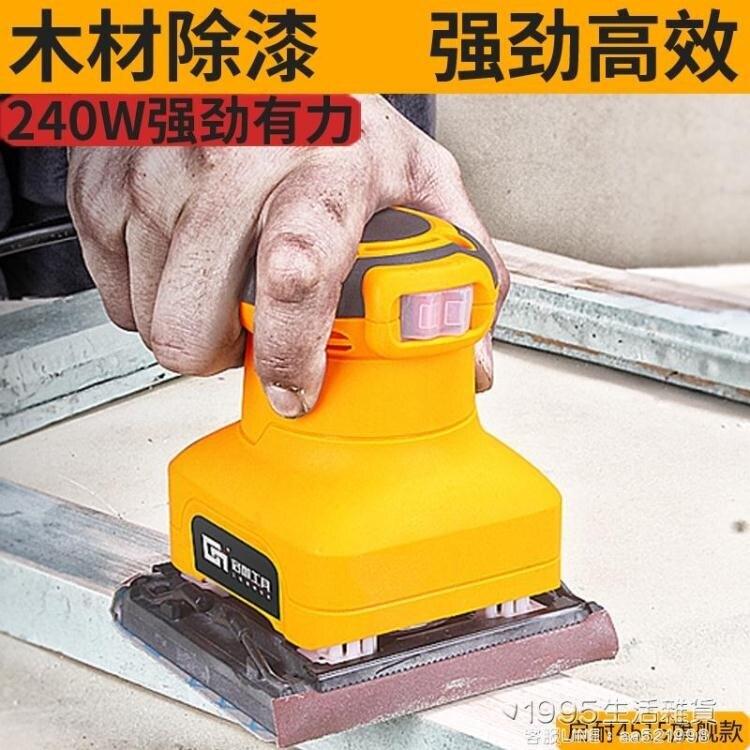 拋光機 平板膩子砂紙機牆面金屬木工拋光機油漆家具砂光機打磨機電動小型 秋冬新品特惠