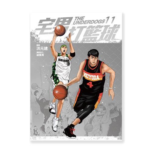 宅男打籃球(第十一集)[93折]11100863053