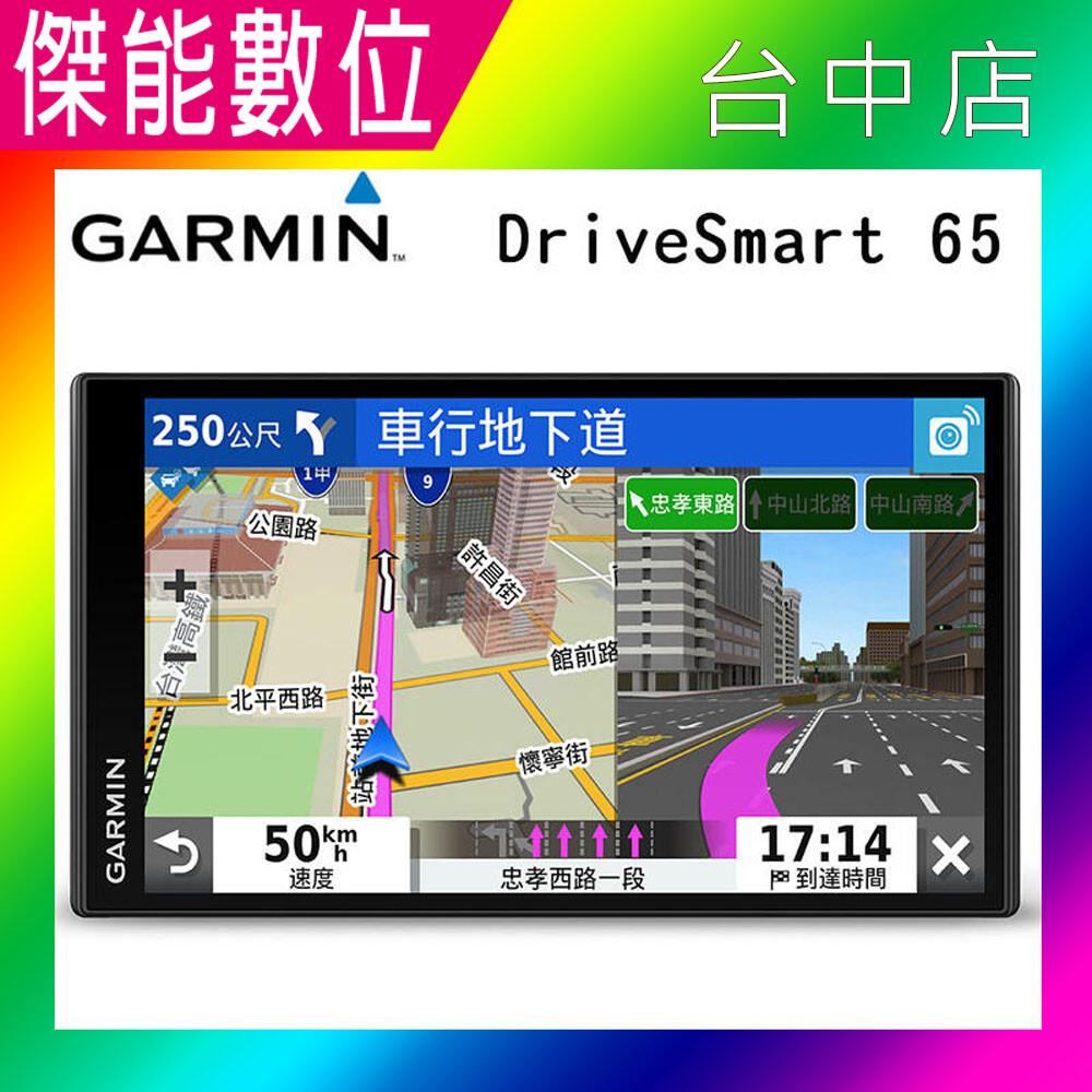 garmin drivesmart 65 6.95吋 gps 衛星導航 測速警示 聲控導航 wifi