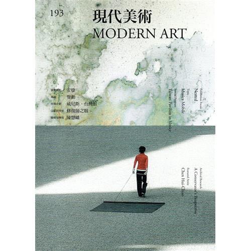 現代美術[季刊]NO:193期[108/06][95折]11100881355