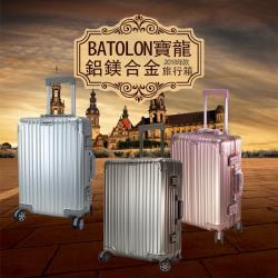 BATOLON寶龍  25吋  極致奢華TSA鎖鋁鎂合金 全鋁箱/行李箱 (4色任選)