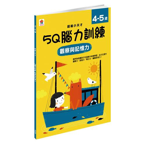 5Q腦力訓練:4-5歲(觀察與記憶力)(1本練習本+75張貼紙)[88折]11100890824