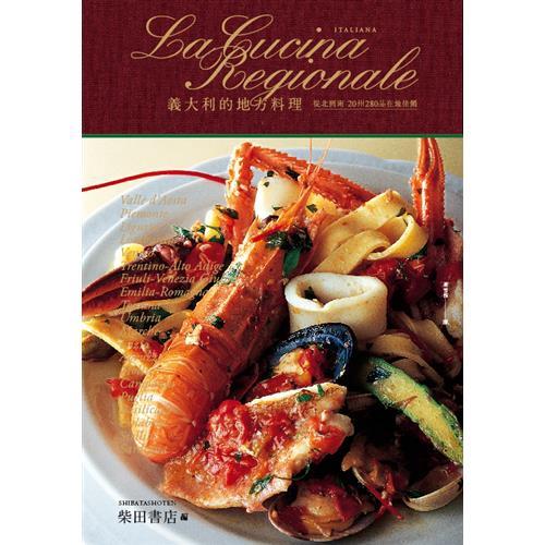 義大利地方料理:從北到南20州273品在地佳餚[79折]11100810783