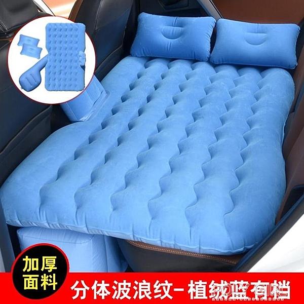 車載充氣床汽車充氣床后排睡墊旅行床轎車后座床墊suv氣墊床通用  ATF  喜迎新春