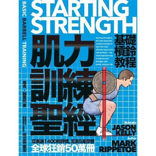 肌力訓練聖經:基礎槓鈴教程[79折]11100876619
