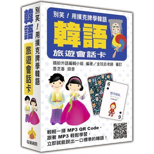 別笑!用撲克牌學韓語:韓語旅遊會話卡[79折]11100873880