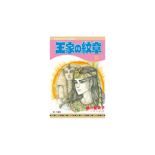王家の紋章(31)[9折]11100843861