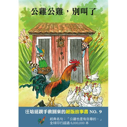 公雞公雞,別叫了:汪培珽救回來的絕版故事(8)[9折]11100750029