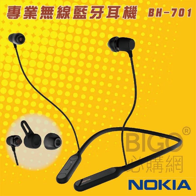 【NOKIA】BH-701專業無線藍牙耳機 磁性耳機 防汗防潑 高音質 通勤 無線耳機 運動耳機 真無線耳機 智能耳機