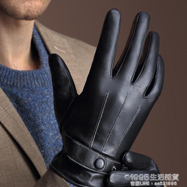 手套男士冬季保暖加絨加厚皮手套男薄款觸屏騎行 雙十一特貨  秋冬新品特惠