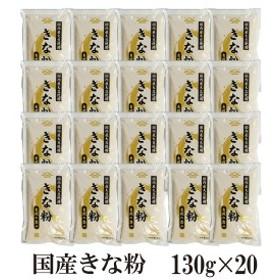 国産 きな粉 130g×20 宅配便 送料無料 国産 きなこくるみ きなこ豆乳 きなこもち きなこ牛乳 食物繊維 ミネラル こわけや