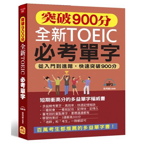突破900分全新TOEIC必考單字:從入門到進階,快速突破900分[88折]11100876375