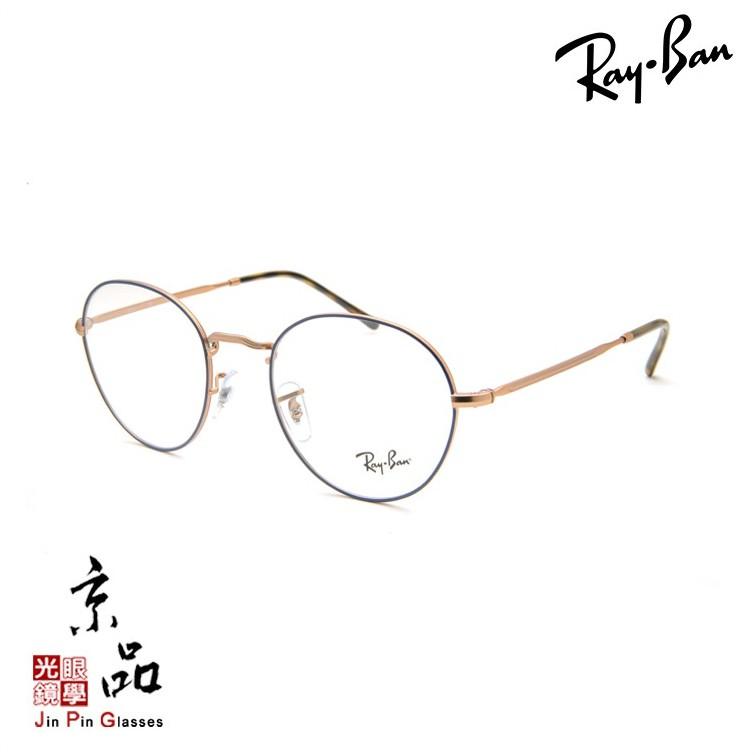 【RAYBAN】RB 3582V 3035 51mm 藍面古銅框 雷朋光學鏡框 直營公司貨 JPG 京品眼鏡