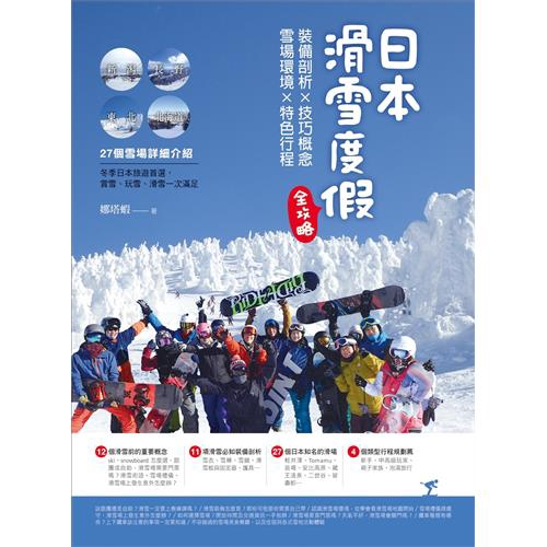 日本滑雪度假全攻略:裝備剖析X技巧概念X雪場環境X特色行程[75折]11100858680