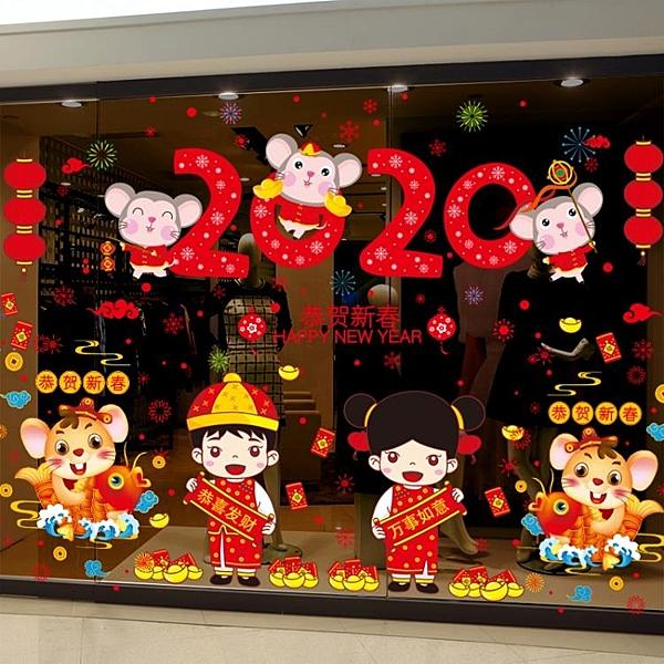 新年壁貼 元旦新年2020鼠年春節過年新春幼兒園教室布置玻璃門貼紙裝飾窗貼【快速出貨】