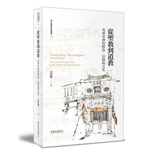 從聖教到道教:馬華社會的節俗、信仰與文化(限量精裝版)[88折]11100844508