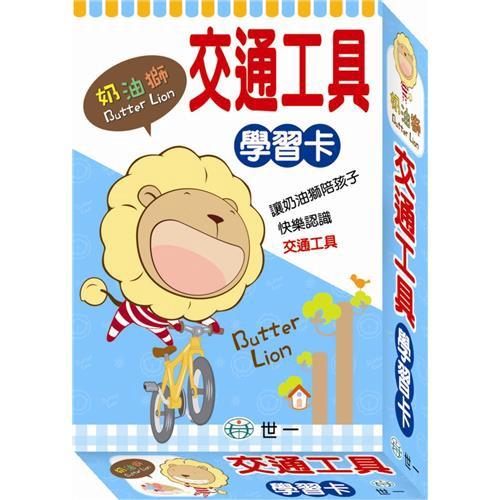 奶油獅交通工具學習卡[88折]11100830372