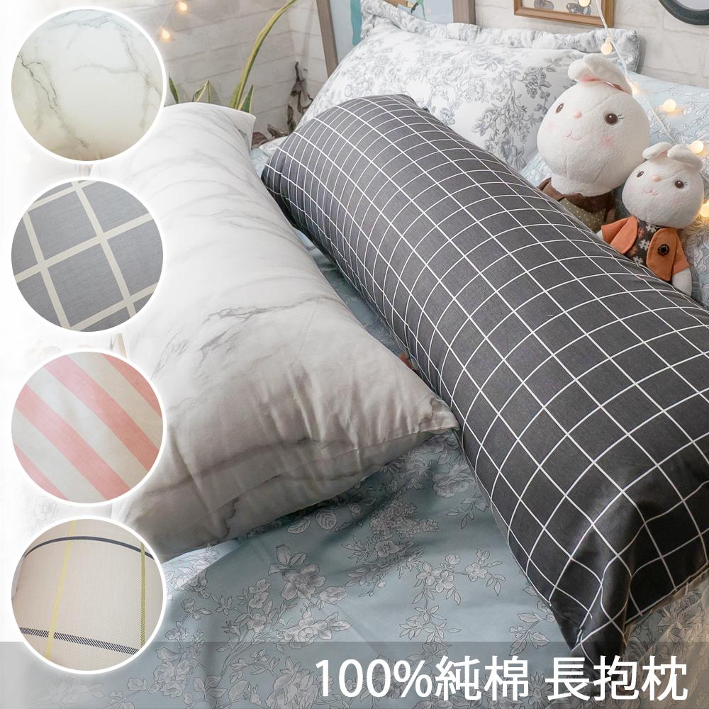 100%純棉 手工長抱枕110X40cm【棉床本舖】