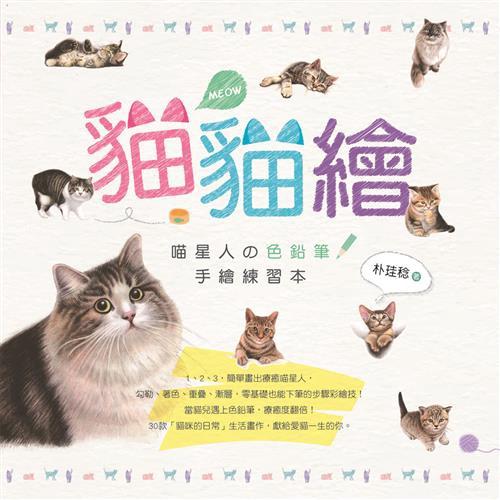 貓貓繪:喵星人の色鉛筆手繪練習本[88折]11100791446
