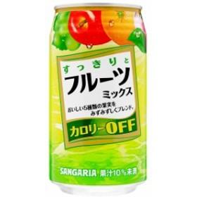 サンガリア すっきりとフルーツミックス 340g×24本/1ケース