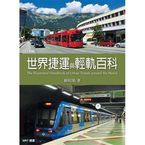 世界捷運與輕軌百科[79折]11100806592