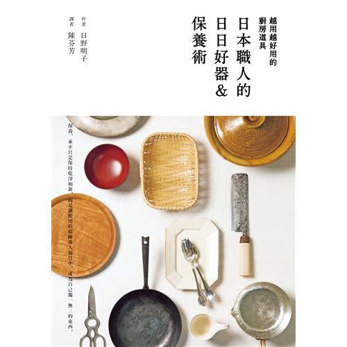 越用越好用的廚房道具:日本職人的日日好器&保養術[79折]11100800639