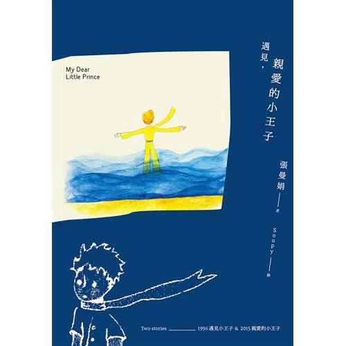 遇見,親愛的小王子【書+Mp3+手帳本,最特別、最感動的永久珍藏盒裝版】[88折]11100759527