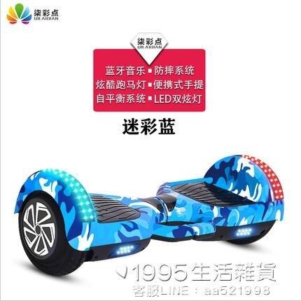 平衡車 柒彩點智慧電動車兒童8-12雙輪體感成年成人兩輪小孩學生自平衡車 秋冬新品特惠