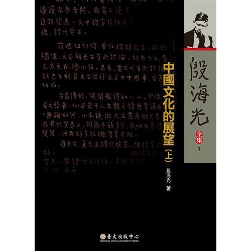 中國文化的展望(上)[88折]11100868777