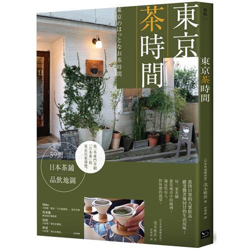 東京茶時間:59間日本茶鋪品飲地圖[79折]11100870223